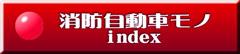 各地の消防自動車モノ index